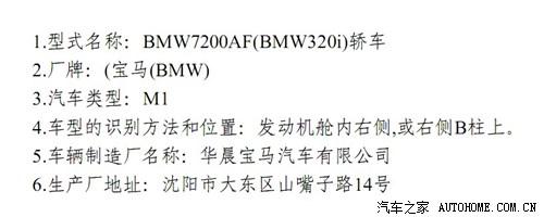 或明年推出 国产新3系标准轴距版曝光 汽车之家
