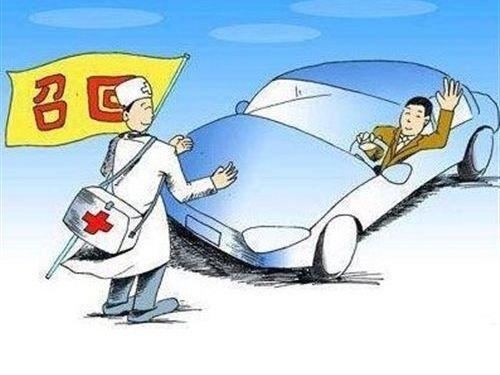 缺陷汽车产品召回管理条例将明年起施行 汽车之家
