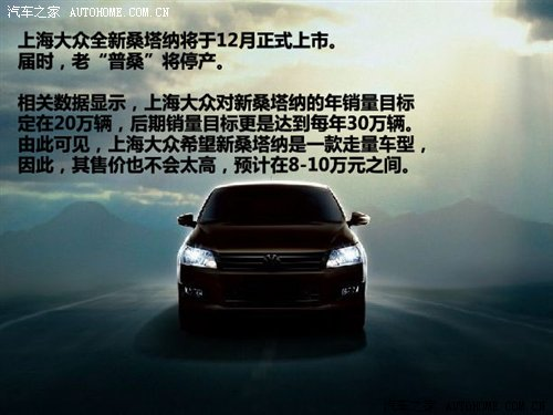 最快12月上市 上海大众新桑塔纳首发 汽车之家