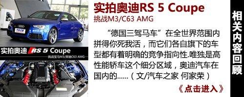 野兽给的安全感 赛道试驾RS 5 Coupe 汽车之家