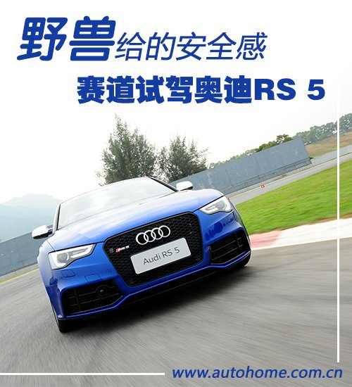 【图】野兽给的安全感 赛道试驾RS 5 Coupe