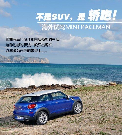 不是SUV是轿跑!海外试MINI PACEMAN 汽车之家
