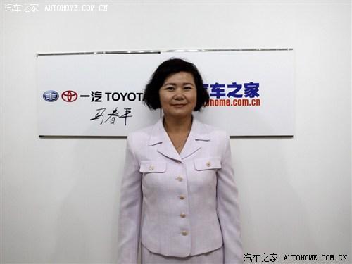 广州车展专访:一汽丰田公关总监马春平 汽车之家