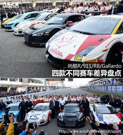 冠军赛车嘉年华 四款不同赛车差异盘点 汽车之家