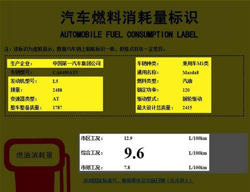 2.5L+5AT/售价不变 新马自达8接受预定 汽车之家