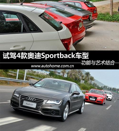 【图】功能与艺术结合 试驾4款奥迪Sportback