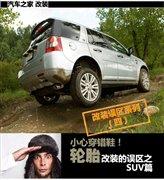 帮您看清轮胎的改装误区之SUV篇