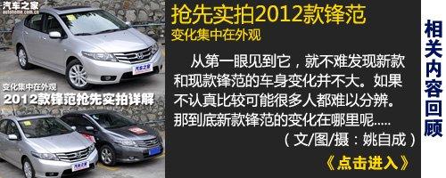 广汽本田2012款雅阁与锋范将于明日上市 汽车之家