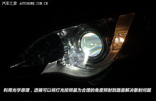 改装学堂之灯光篇:大灯透镜的改装 汽车之家