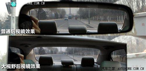 驾校不教的知识(1) 用外后视镜判断车距 汽车之家