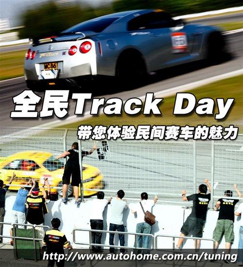 全民Track Day 带您体验改装车赛道文化 汽车之家