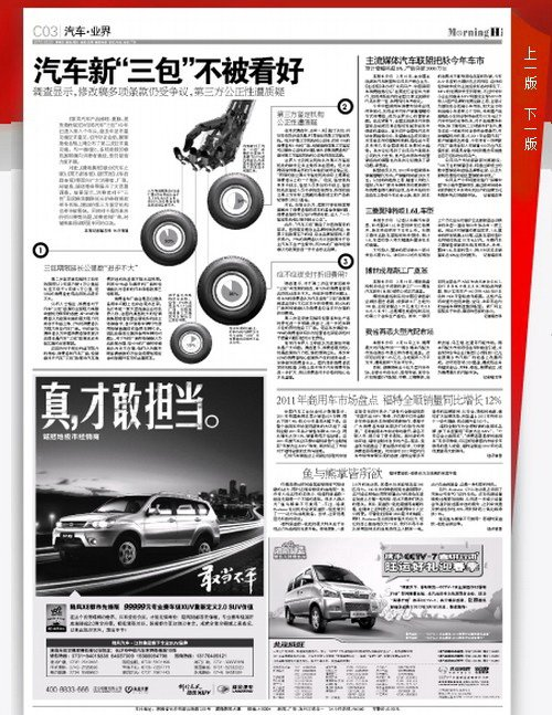 """[潇湘晨报] 汽车新""""三包""""不被看好 汽车之家"""