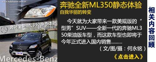 本周即将上市 新奔驰ML国内版实车曝光 汽车之家