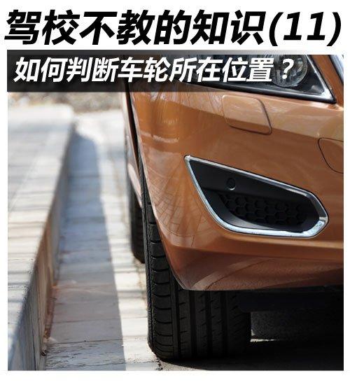 驾校不教的知识(11)如何判断车轮位置 汽车之家