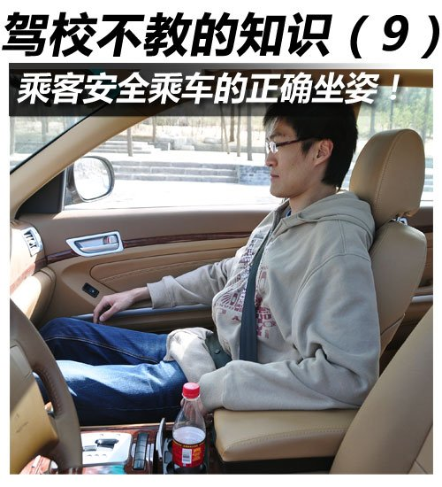 驾校不教的知识(9)车内乘客正确坐姿 汽车之家