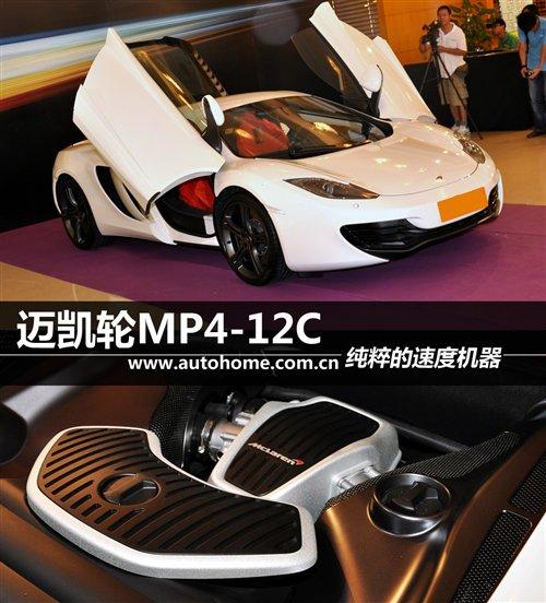 纯粹的速度机器 实拍迈凯轮MP4-12C 汽车之家