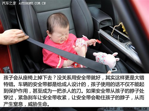 做靠谱的父母! 从7个儿童错误乘车谈起 汽车之家