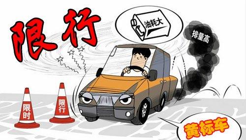 深圳汽车黄绿标_【图】惠州黄标车限行方案拟今年年底前出台_汽车之家
