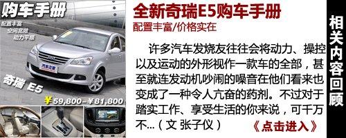 配置丰富/价格实在全新奇瑞E5购车手册