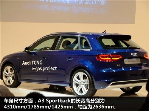 奥迪A3 Sportback TCNG天然气版发布 汽车之家