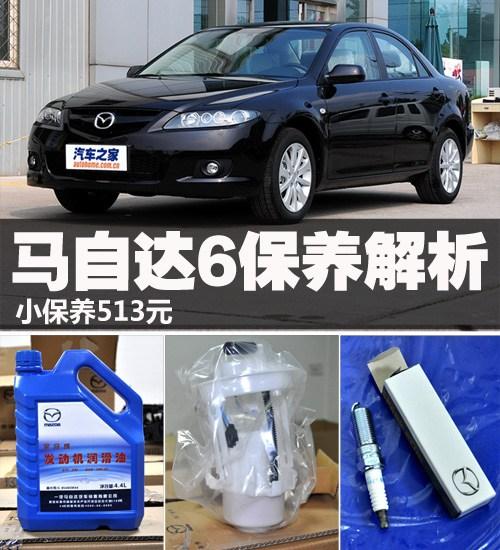 【图】小保养513元 2012款马自达6保养解析