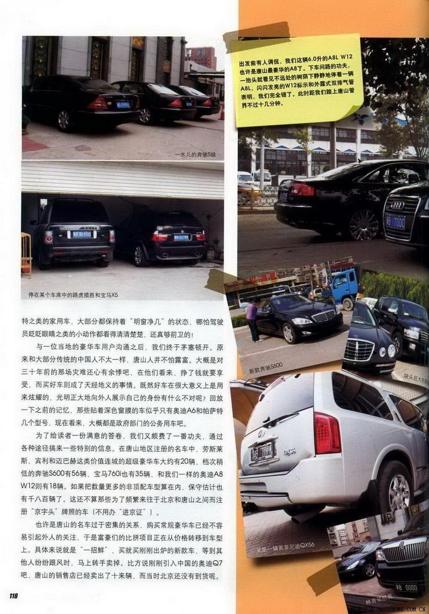 媒体记者驾奥迪A8 6.0 24小时狂拍唐山名车 - 爱爱 - 畅潭