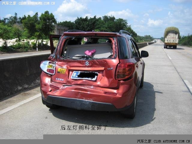 转发个SX4的车祸,给大家充实一下话题(转帖)