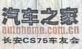 长安CS75论坛