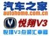 悦翔V3论坛