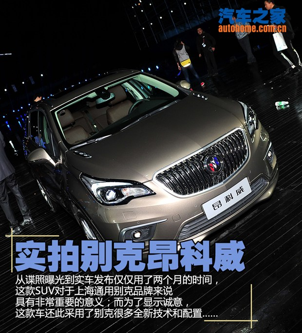 2014 - [Buick] Envision - Page 4 620x0_0_2014082901443301203
