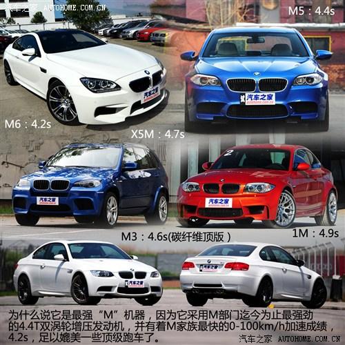 宝马 宝马m 宝马m6 2013款 m6 coupe