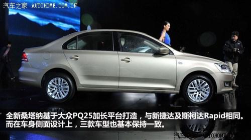 大众 上海大众 新桑塔纳 2013款 基本型