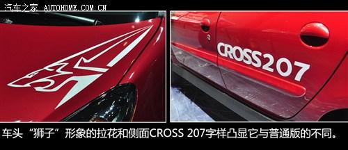 标致 东风标致 标致207 2013款 CROSS 1.6L 手动品乐型