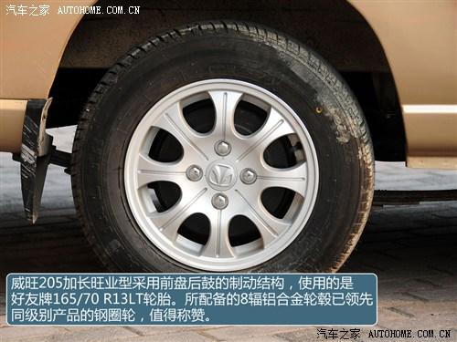 威旺北京汽车威旺2052013款 1.0L加长旺业型