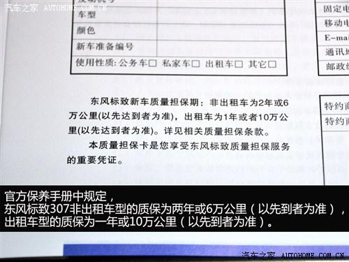 【图】标致3072007款保养周期_保养项目_保养手册_之