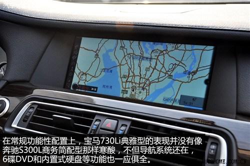 宝马 宝马(进口) 宝马7系 2011款 730li典雅型