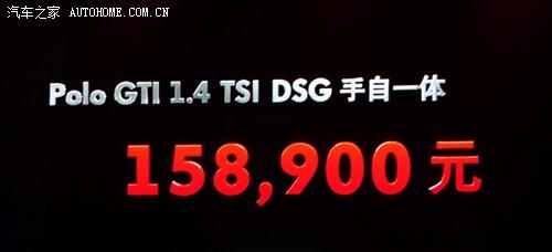大众 上海大众 POLO 2012款 1.4TSI GTI