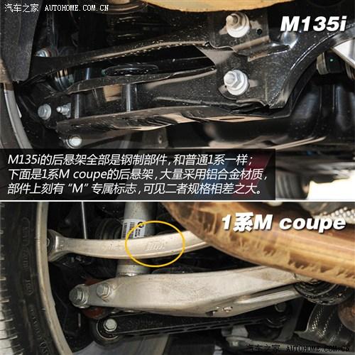 寶馬寶馬(進口)寶馬1係2013款 M135i 5門版