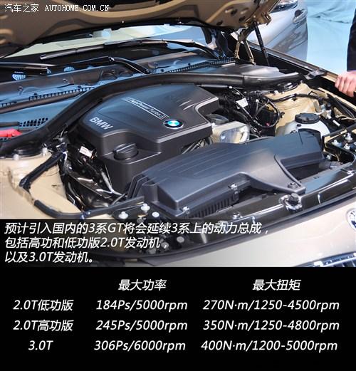 【图】宝马3系gt2019款发动机_扭距_功率_汽车之家