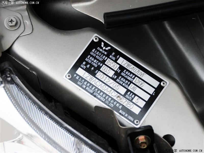 五菱汽车 五菱荣光 2011款 1.