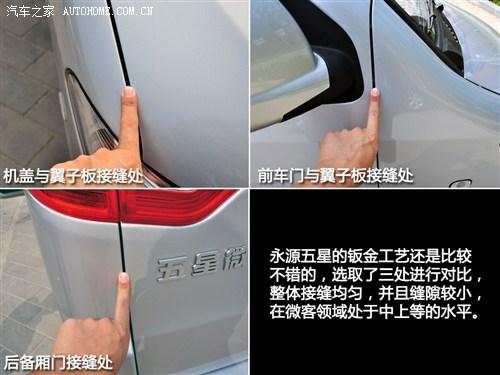 永源 永源汽车 永源五星 2012款 1.1L舒适型