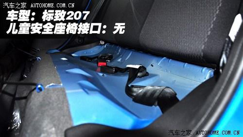 标致 东风标致 标致207 2011款 两厢 1.6L 自动驭乐版