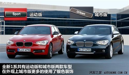 宝马 宝马(进口) 宝马1系 2012款 Sport Line