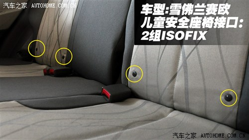 雪佛兰 通用雪佛兰 赛欧 2011款 两厢 1.4L 手动幸福版