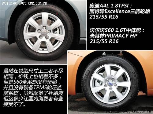 沃尔沃 沃尔沃(进口) 沃尔沃s60 2012款 1.6t drive 智尚版