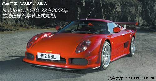 Noble Noble Noble M12 2003款 GTO 3R