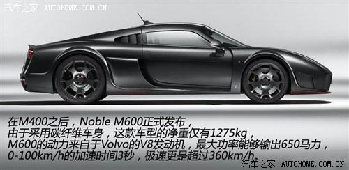 Noble Noble Noble M600 2010款 基本型