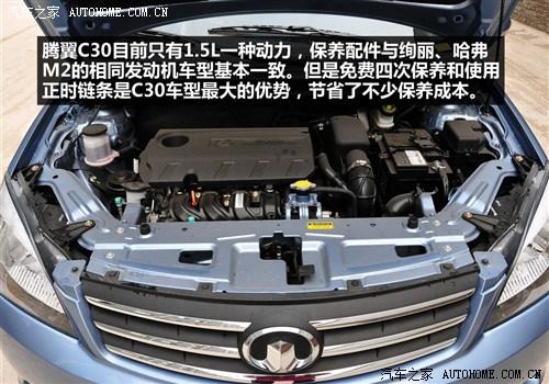 长城 长城汽车 长城C30 2012款 1.5 CVT精英型
