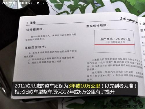 本田 东风本田 思域 2012款 1.8 EXi手动舒适版