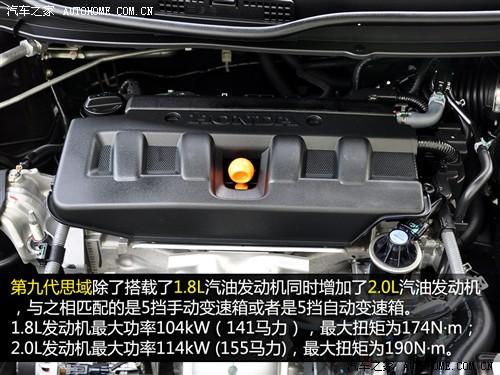 汽车之家 东风本田 思域 2012款 1.8 EXi自动舒适版